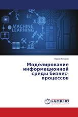 Моделирование информационной среды бизнес-процессов