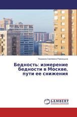 Бедность: измерение бедности в Москве, пути ее снижения