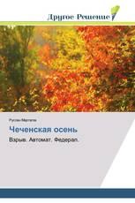 Чеченская осень