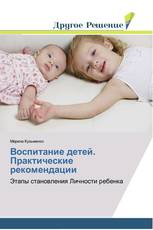 Воспитание детей. Практические рекомендации