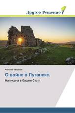 О войне в Луганске.