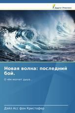 Новая волна: последний бой.