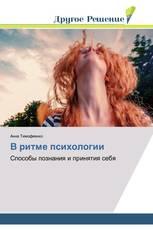 В ритме психологии