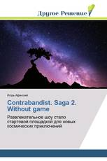 Contrabandist. Saga 2. Without game