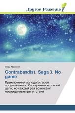 Contrabandist. Saga 3. No game