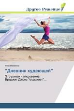 """""""Дневник худеющей"""""""