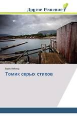 Томик серых стихов
