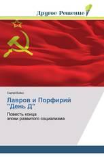 """Лавров и Порфирий """"День Д"""""""
