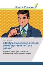 """LifeStyle Победителя: когда руководителю не """"все равно"""""""