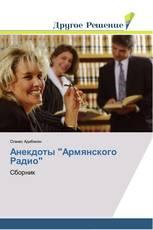 """Анекдоты """"Армянского Радио"""""""