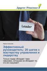 Эффективный руководитель: 20 шагов к мастерству управления и лидерству