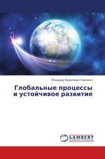 Глобальные процессы и устойчивое развитие