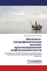 Литолого-петрофизические основы прогнозирования нефтегазоносности