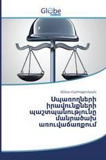Սպառողների իրավունքների պաշտպանությունը մանրածախ առուվաճառքում
