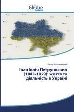 Іван Ілліч Петрункевич (1843-1928): життя та діяльність в Україні