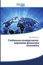 Глобальна конвергентно-мережева фінансова економіка