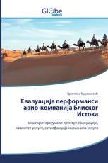 Евалуација перформанси авио-компанија Блиског Истока