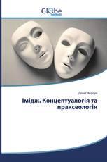 Імідж. Концептуалогія та праксеологія