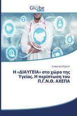 Η «ΔΙΑΥΓΕΙΑ» στο χώρο της Υγείας. Η περίπτωση του Π.Γ.Ν.Θ. ΑΧΕΠΑ