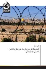 المقاومة الفردية وأثرها على نظرية الأمن القومي الإسرائيلي