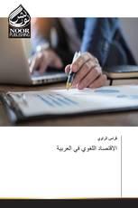 الاقتصاد اللغوي في العربية