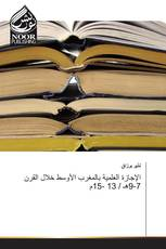 الإجازة العلمية بالمغرب الأوسط خلال القرن 7-9هـ / 13 -15م