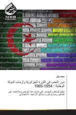 دور النخب في الثورة الجزائرية وأزمات الدولة الوطنية : 1954-1965