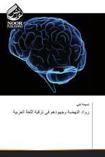 رواد النهضة وجهودهم في ترقية اللغة العربية