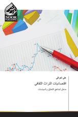 اقتصاديات التراث الثقافي