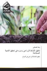 تدقيق النشاط الزراعي ودوره في تحقيق التنمية المستدامة