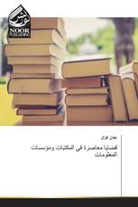 قضايا معاصرة في المكتبات ومؤسسات المعلومات