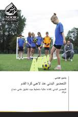 التحضير البدني عند لاعبي كرة القدم