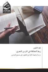 ربط المخالفة في الدرس النحوي
