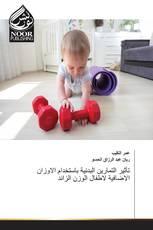 تأثير التمارين البدنية باستخدام الاوزان الاضافية لاطفال الوزن الزائد