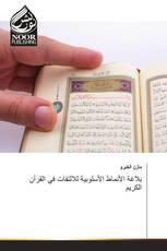 بلاغة الأنماط الأسلوبية للالتفات في القرآن الكريم