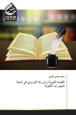 القصة النبوية ودورها التربوي في تنمية المهارات اللغوية