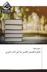 ظاهرة القصص القصير جدا في الأدب العربي