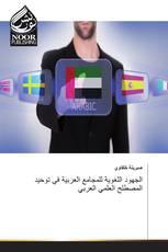 الجهود اللغوية للمجامع العربية في توحيد المصطلح العلمي العربي