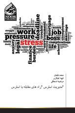"""مدیریت استرس """"راه های مقابله با استرس"""""""