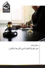 نحو نظرية للمقارنة بين الشريعة والقانون