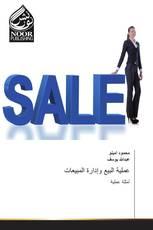 عملية البيع وإدارة المبيعات