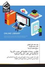 تطوير وحدات تعليمية في ضوء التربية الإعلامية في كتب التربية الوطنية
