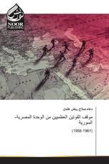 موقف القوتين العظميين من الوحدة المصرية-السورية