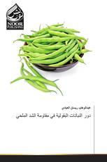 دور النباتات البقولية في مقاومة الشد الملحي