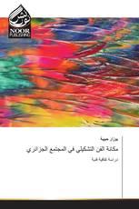 مكانة الفن التشكيلي في المجتمع الجزائري