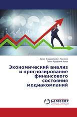 Экономический анализ и прогнозирование финансового состояния медиакомпаний