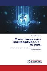 Многоканальные волноводые СО2 – лазеры