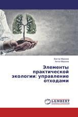 Элементы практической экологии: управление отходами