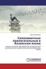 Синонимичные прилагательные в Казахском языке