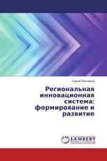 Региональная инновационная система: формирование и развитие
